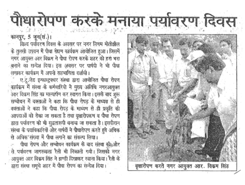 tree plantation day essay Tree plantation man has been closely related with the nature since the down of civilization nature is helpful for all human beings nature abounds with trees.